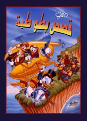 Picture of قصص بطوطية