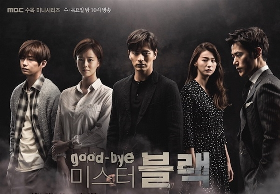 Picture of Goodbye Mr. Black [HD]