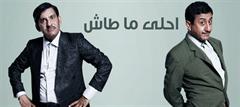 Picture of أحلى ما طاش 3 - HD