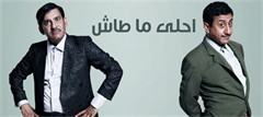 Picture of أحلى ما طاش 5 - HD