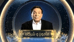 Picture of مأمون وشركاه - HD