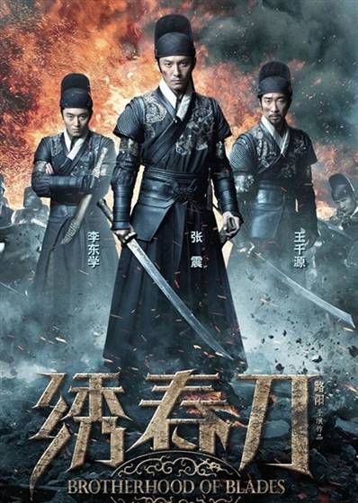 Picture of Brotherhood of Blades [2014]