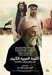 Picture of الثورة العربية الكبرى