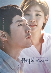 Picture of Beautiful Mind [HD]
