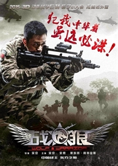 Picture of Wolf Warrior - Part 1 [2015]