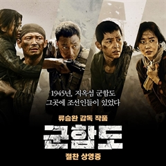Picture of The Battleship Island [2017]