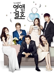 Picture of Marriage Not Dating  [HD]