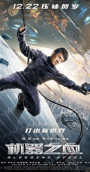 Picture of Bleeding Steel [2017]
