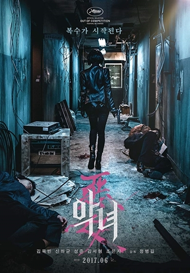 Picture of The Villainess [2017]