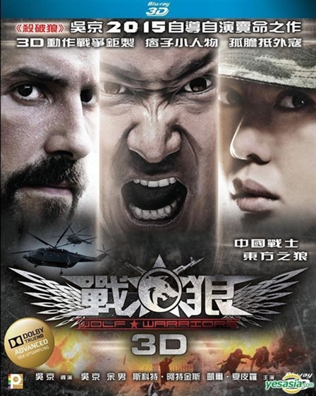Picture of Wolf Warriors 3D and 2D [2015] Original