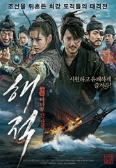 Picture of The Pirates [2014]
