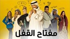 Picture of مفتاح القفل - HD