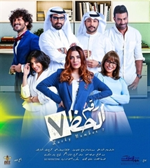 Picture of رقم الحظ 7 - HD