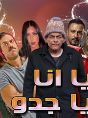 Picture of يا أنا يا جدو - HD