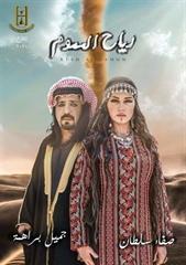 Picture of رياح السموم - HD
