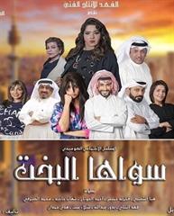 Picture of سواها البخت - HD