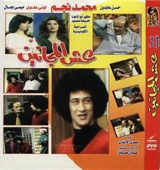Picture of HD - عش المجانين
