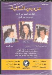 Picture of HD - عزوبي السالمية