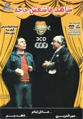 Picture of HD - شاهد ما شافش حاجة